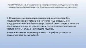 Штраф за осуществление предпринимательской деятельности без регистрации