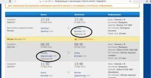 Обмен билета аэрофлота на другую дату