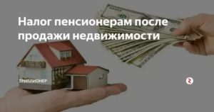 Как продать имущество ооо физическому лицу