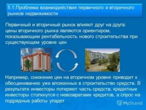 Что такое первичный и вторичный рынок жилья