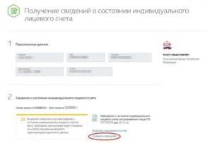 Проверить Отчисления В Пенсионный Фонд По Снилс Онлайн