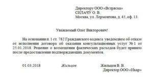 Образец письмо о расторжении договора поставки