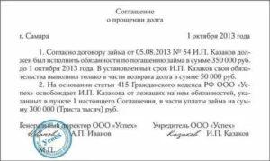 Прощение долга учредителем по договору займа 2020