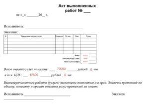Оплата после подписания акта выполненных работ