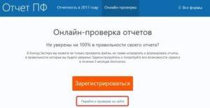 Проверка отчетности пфр онлайн бесплатно контур