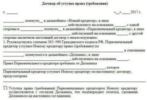 Безвозмездный договор уступки права требования образец