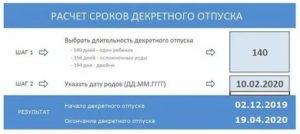 На Какой Неделе В Казахстане Уходят В Декрет