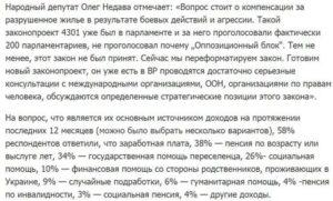 Как Оформить Пенсию В Днр Переселенцам Из Украины