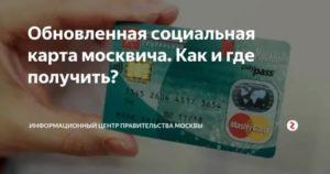 Где Поменять Социальную Карту Москвича Пенсионеру В Ювао
