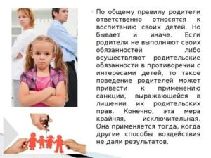 Если Родители Не Выполняют Свои Обязанности Куда Обращаться