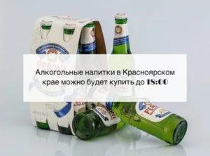 После 18 лет когда можно покупать алкоголь
