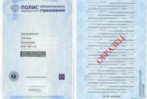Как получить полис омс гражданину белоруссии