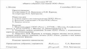 Смена юридического адреса протокол общего собрания образец