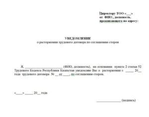 Уведомление о расторжении договора агентского договора