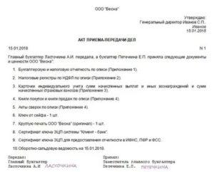 Передача дел при увольнении генерального директора