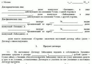 Договор передачи денег между физическими лицами образец