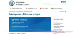 Онлайн сервис обратиться в фнс россии