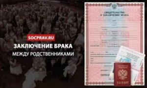Можно Ли В России Жениться На Двоюродной Сестре