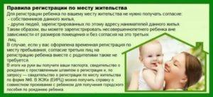 В Какие Сроки Нужно Прописать Ребенка После Рождения