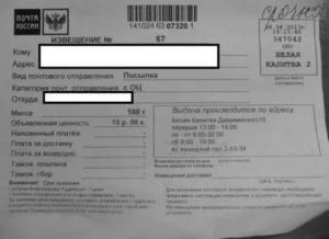 Письмо заказное ростов на дону дти