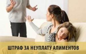Наказание за неуплату алиментов украина
