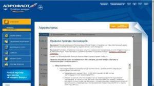 Аэрофлот официальный сайт возврат электронного билета