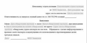 Заявление в фмс об утере паспорта образец
