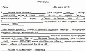 Расписка в получении аванса за квартиру образец