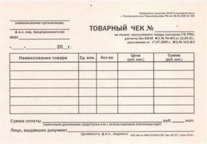 Товарный чек заполнить и распечатать онлайн