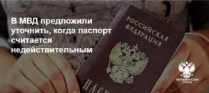 В Каких Случаях Паспорт Гражданина Рф Считается Недействительным