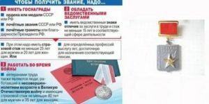 Закон о ветеранах труда в московской области льготы
