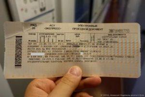 Можно Ли Взять Билет На Поезд По Военному Билету
