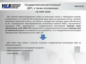 Срок государственной регистрации перехода права собственности