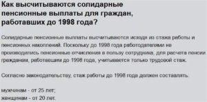 Как Начисляется Пенсия В России Переселенцам Из Казахстана