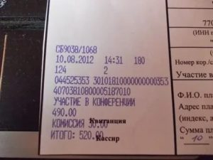 Где в квитанции указан номер квитанции