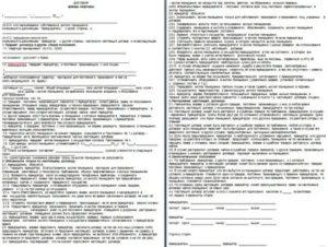 Надо ли регистрировать договор аренды на год