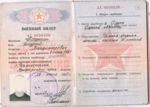 Замена Военного Билета При Смене Фамилии При Замужестве