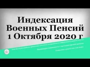 Индексация Военных Пенсий С Октября 2020 Года