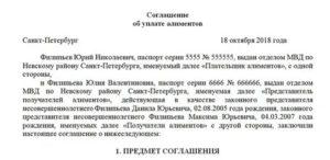 Образец соглашение об уплате задолженности по алиментам