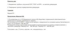 Протокол на выплату дивидендов образец 2020