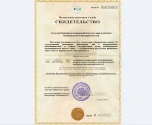 Свидетельства о государственной регистрации ип образец