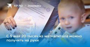 Краевой материнский капитал в хабаровском крае