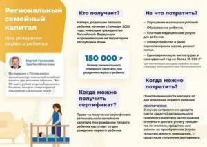 Региональный Материнский Капитал В Республике Коми В 2020