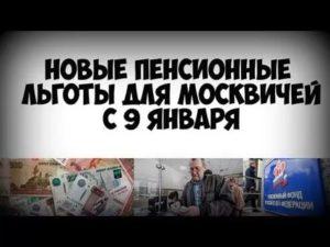 Какие льготы для коренных москвичей