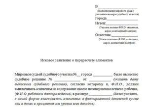 Образец заявления о перерасчете алиментов