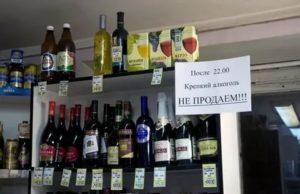 До скольки в орле продают алкоголь в