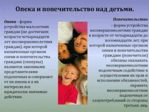 До какого возраста дают опекунство над ребенком
