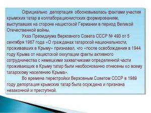 Какие льготы предусмотрены для депортированных крымских татар в крыму
