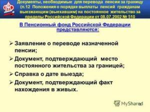 Как Получить Российскую Пенсию Проживая За Границей