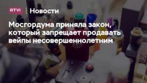 Закон О Продаже Жидкостей Для Электронных Сигарет Несовершеннолетним
